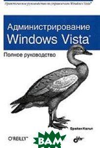 Администрирование Windows Vista. Полное руководство  Кальп Б. купить