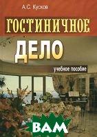 Гостиничное дело  А. С. Кусков купить