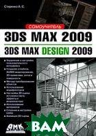 3ds Max 2009. 3ds Max Design 2009. �����������  �. �. �������� ������