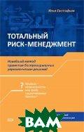 Тотальный риск-менеджмент  Евстафьев И. Н. купить