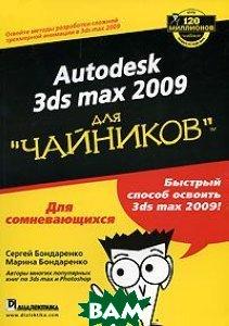 Autodesk 3ds Max 2009 ��� `��������`  ���������� �. �., ���������� �. �. ������