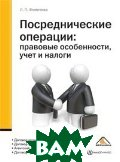 Посреднические операции: правовые особенности, учет и налоги  Фомичева Л. П. купить
