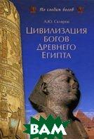 Цивилизация богов Древнего Египта  А. Ю. Скляров  купить