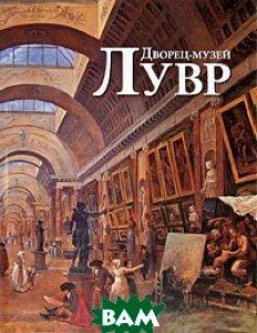Дворец-музей Лувр. Альбом  Бонфанте-Уоррен А. купить