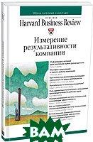 Измерение результативности компании / On measuring corporate performance. 2-е издание  Harvard business review купить