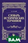 Словарь исторических терминов  Згурский Г.В. купить