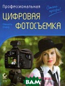 Профессиональная цифровая фотосъемка. Руководство фотографа. 2-е изд / Shooting Digital  Оланд М. / Mikkel Aaland купить