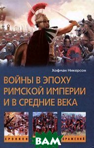 Войны в эпоху Римской империи и в Средние века  Хофман Никерсон купить