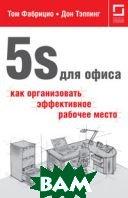 5S для офиса. Как организовать свое рабочее место  Фабрицио Т., Тэппинг Д. купить
