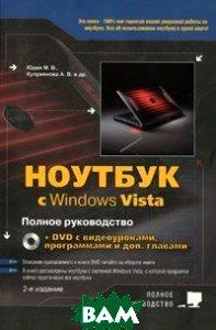 Ноутбук с Windows Vista. Полное руководство. 2-е издание  Юдин М. В., Куприянова А.В., Прокди Р.Г купить