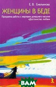 Женщины в беде. Программа работы с жертвами домашнего насилия  Емельянова Е. В. купить