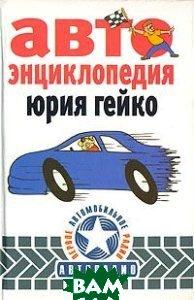 Автоэнциклопедия  Гейко Ю. В. купить