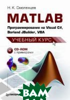 MATLAB. ���������������� �� Visual �#, Borland JBuilder, VBA  