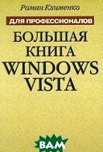 Большая книга Windows Vista. Для профессионалов  Клименко Р. А. купить