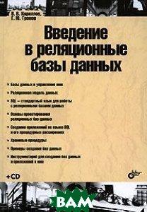 Введение в реляционные базы данных   В. Кириллов купить