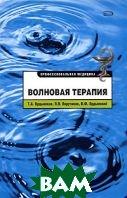 Волновая терапия  Т. А. Ордынская, П. В. Поручиков, В. Ф. Ордынский  купить