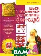 Шьем и вышиваем талисманы фэн-шуй  Анна Чудновская купить