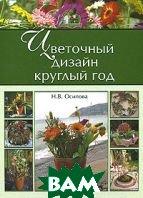 Цветочный дизайн круглый год  Н. В. Осипова  купить