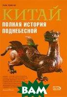 Китай. Полная история Поднебесной /  All Under Heaven. A Complete History of China  Рейн Крюгер / Rayne Kruger купить