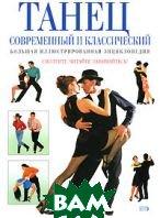Танец современный и классический. Большая иллюстрированная энциклопедия  Пол Боттомер купить