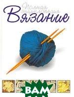 Вязание. Полная энциклопедия   купить