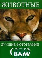 Животные. Лучшие фотографии GEO   купить