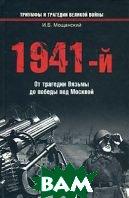 1941-й. От трагедии Вязьмы до победы под Москвой  И. Б. Мощанский  купить