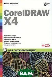 CorelDRAW X4 для начинающих  Алина Федорова купить