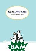 OpenOffice.org. Теория и практика.    купить
