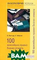 TG. 100 важнейших правил бизнес-этикета. 2-е изд., стер  А. Квитшау, Х. Таберниг купить