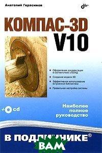 ������-3D V10 .�����: � ����������  ��������� �. �. ������