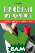 Европейская недвижимость: инструкции для покупателя  Шехова А. А. купить