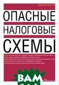 Опасные налоговые схемы. 2-е издание  Дмитрий Путилин купить