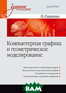 Компьютерная графика и геометрическое моделирование  Л. Сиденко купить