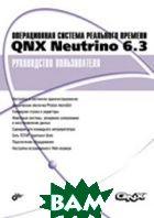 Операционная система реального времени QNX Neutrino 6.3. Руководство пользователя   купить