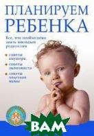 Планируем ребенка. Все, что необходимо знать молодым родителям  Нина Башкирова купить