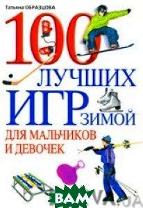 100 лучших игр зимой для мальчиков и девочек  Образцова Т.Н. купить