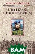 Атаман Краснов и Донская армия. 1918 год  Венков А. В. купить