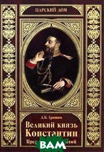 Великий князь Константин. Пред вечной красотой  Гришин В.Б. купить