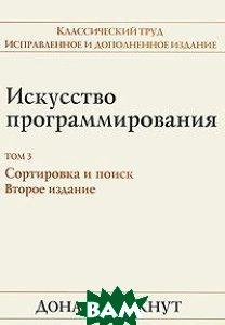 Искусство программирования. Том 3. Сортировка и поиск. 2-е издание  Дональд Е. Кнут купить