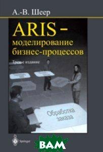 Aris-моделирование бизнес-процессов  А.-В. Шеер  купить