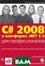 C# 2008 и платформа .NET 3.5 для профессионалов. Язык программирования C# 3.0  Кристиан Нейгел, Билл Ивьен, Джей Глинн, Карли Уотсон, Морган Скиннер купить