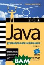 Java: руководство для начинающих.4-е изд.  Герберт Шилдт  купить