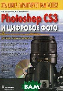 Photoshop CS3 и цифровое фото. Лучшие трюки и эффекты  Бондаренко С. купить