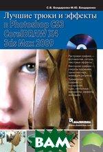 Лучшие трюки и эффекты в Photoshop CS3, CorelDRAW X4, 3ds Max 2009  Бондаренко С купить