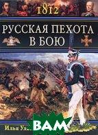 1812. Русская пехота в бою  Илья Ульянов купить