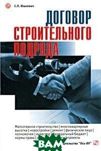 Договор строительного подряда. 3-е изд.  Юшкевич С. П. купить