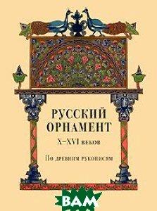 Русский орнамент X — XVI веков. По древним рукописям   купить
