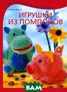 Игрушки из помпонов  Юрум Я. купить