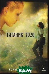 Титаник 2020. Серия: «The best. Children»  Бейтмэн К. купить